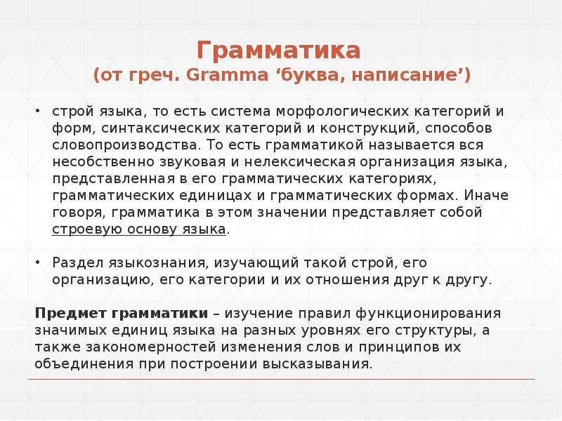 Грамматика (от греч. Gramma 'буква, написание')
