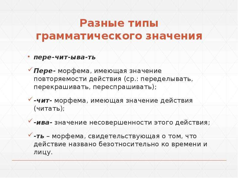 Разные типы грамматического значения пере-чит-ыва-ть Пере- морфема, имеющая значение повторяемости д