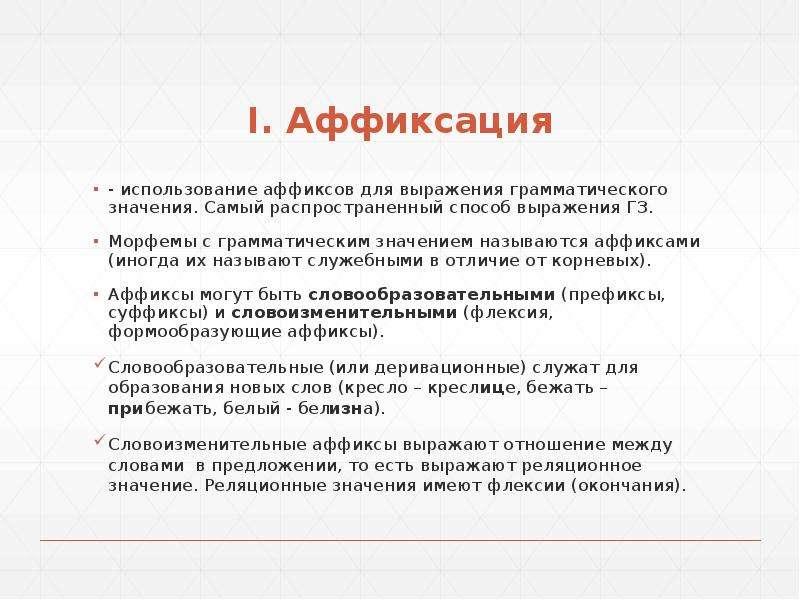 I. Аффиксация - использование аффиксов для выражения грамматического значения. Самый распространенны