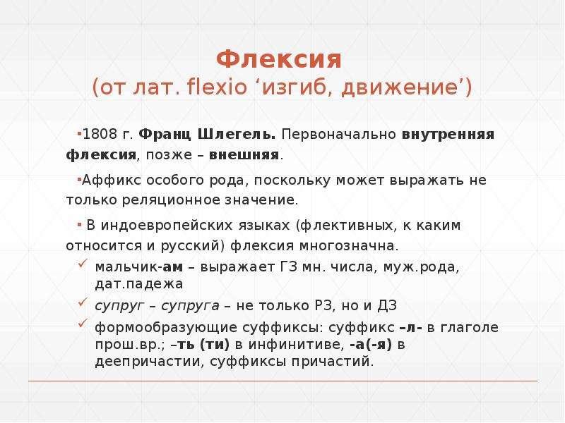 Флексия (от лат. fleхio 'изгиб, движение') 1808 г. Франц Шлегель. Первоначально внутренняя флексия,