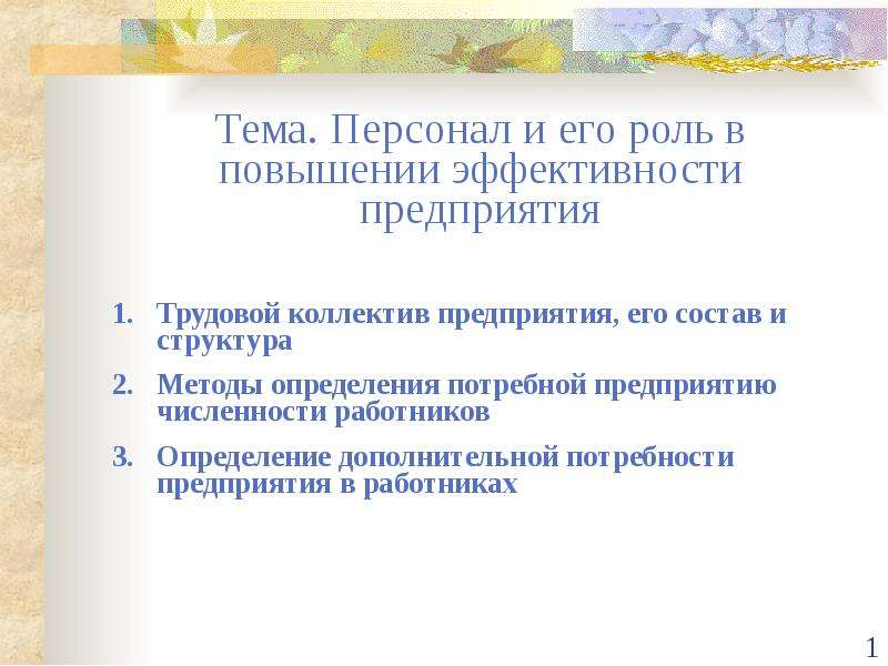 Презентация Персонал и его роль в повышении эффективности предприятия