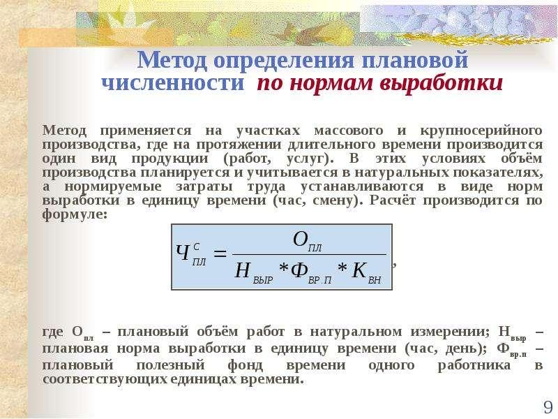 Метод определения плановой численности по нормам выработки