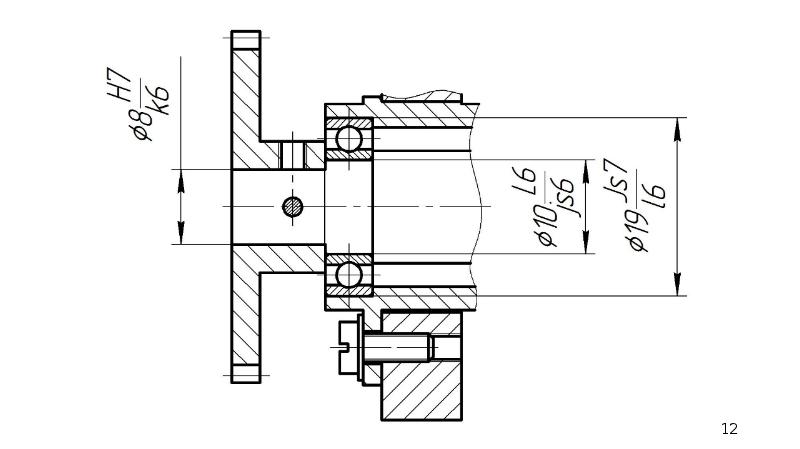 Конструирование передаточного механизма, слайд 12