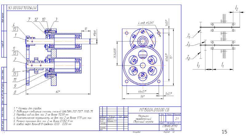 Конструирование передаточного механизма, слайд 15