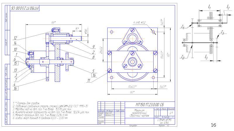 Конструирование передаточного механизма, слайд 16