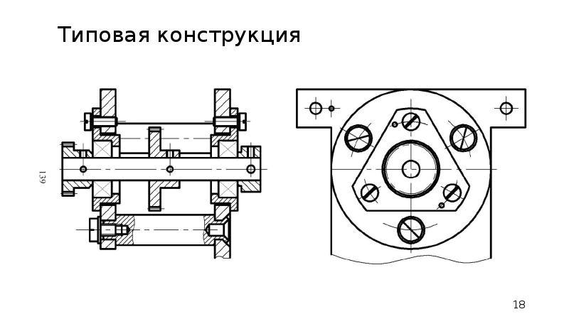 Конструирование передаточного механизма, слайд 18