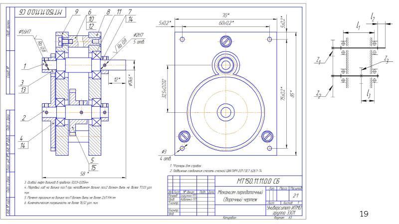 Конструирование передаточного механизма, слайд 19