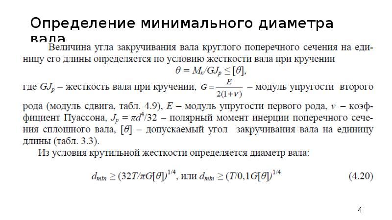 Определение минимального диаметра вала