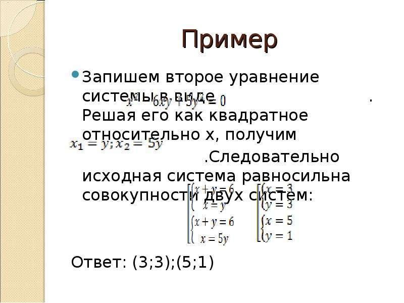Пример Запишем второе уравнение системы в виде . Решая его как квадратное относительно x, получим .
