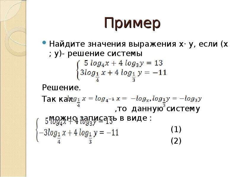 Пример Найдите значения выражения x· y, если (x ; y)- решение системы Решение. Так как ,то данную си