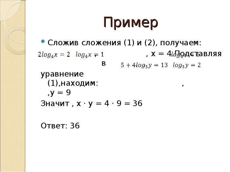 Пример Сложив сложения (1) и (2), получаем: , , x = 4. Подставляя в уравнение (1),находим: , ,y = 9