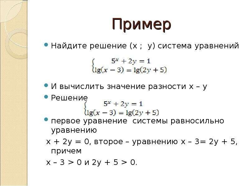 Пример Найдите решение (x ; y) система уравнений И вычислить значение разности x – y Решение первое