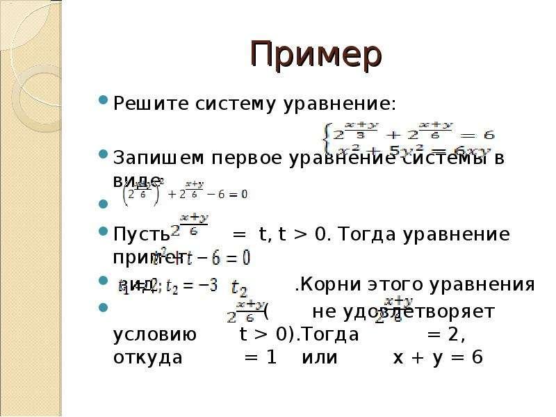 Пример Решите систему уравнение: Запишем первое уравнение системы в виде Пусть = t, t > 0. Тогда