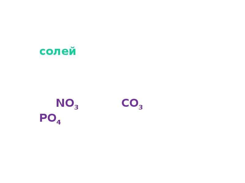 Соли, как производные кислот и оснований. Их состав и номенклатура, слайд 14