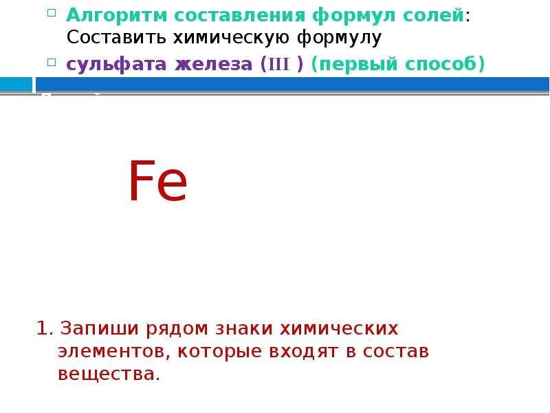 1. Запиши рядом знаки химических элементов, которые входят в состав вещества. Алгоритм составления ф