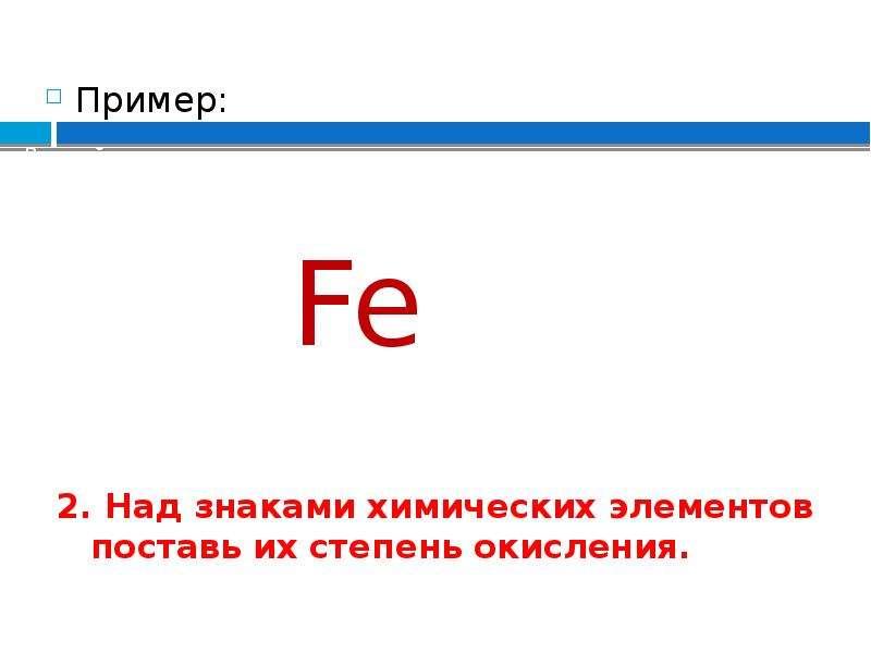 2. Над знаками химических элементов поставь их степень окисления. Пример: