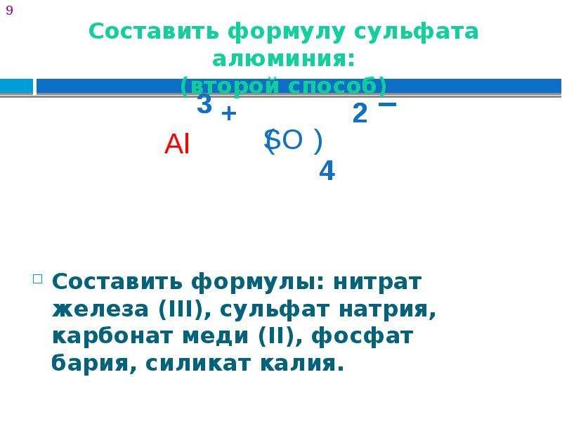 Составить формулу сульфата алюминия: (второй способ) Составить формулы: нитрат железа (III), сульфат