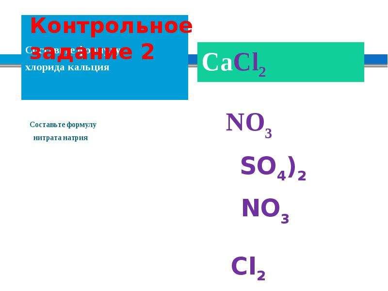 Составьте формулу Составьте формулу хлорида кальция
