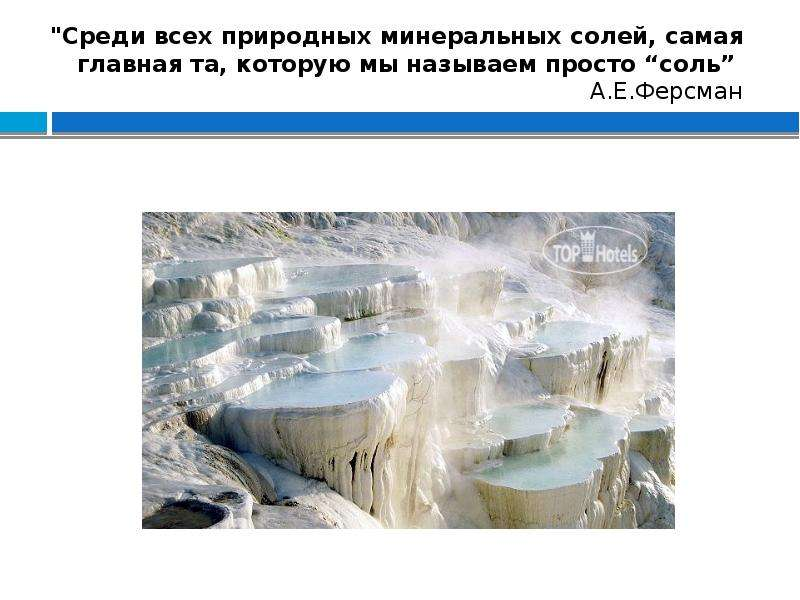 """""""Среди всех природных минеральных солей, самая главная та, которую мы называем просто """"соль"""" А."""