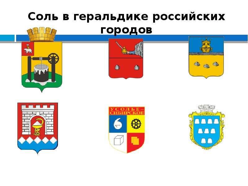 Соль в геральдике российских городов