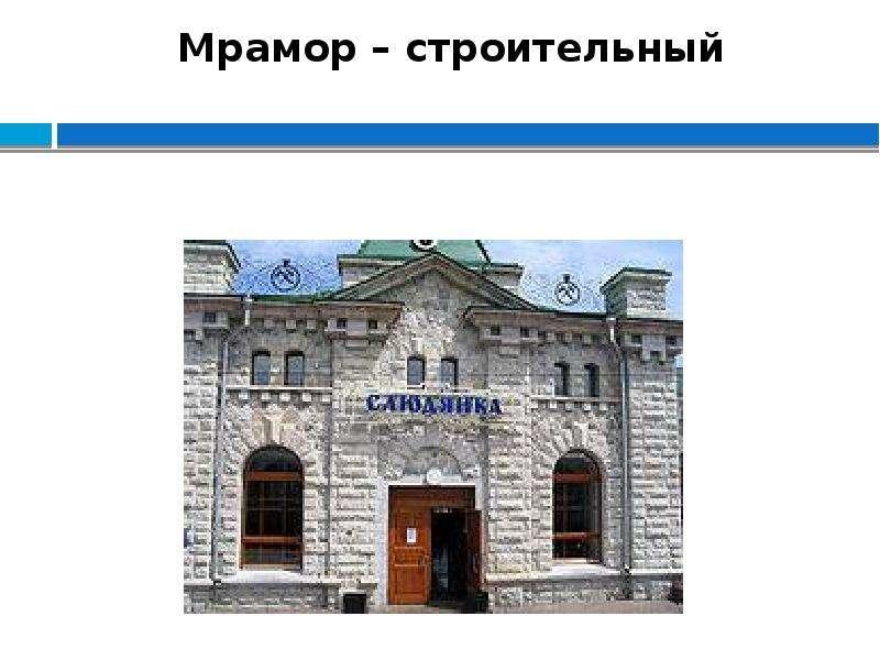 Мрамор – строительный материал Единственное в России здание, полностью построенное из нешлифованного