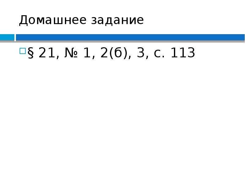 Домашнее задание § 21, № 1, 2(б), 3, с. 113