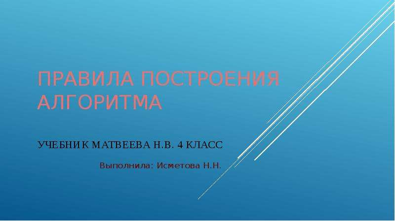 Презентация Правила построения алгоритма
