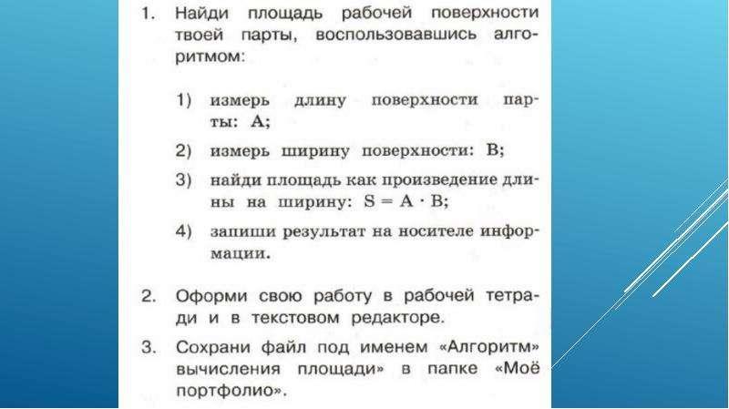 Правила построения алгоритма, рис. 18
