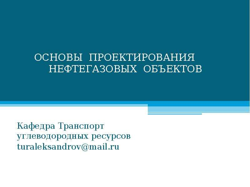 Презентация Основы проектирования нефтегазовых объектов