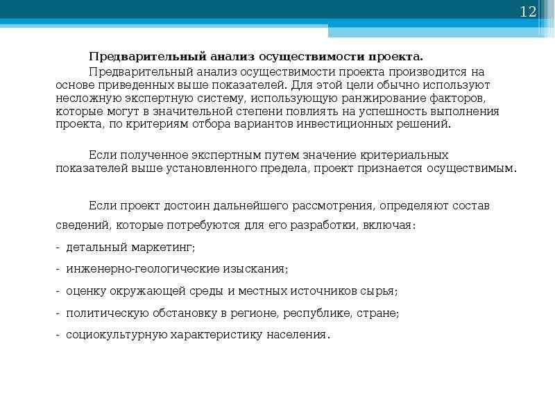 Предварительный анализ осуществимости проекта. Предварительный анализ осуществимости проекта. Предва