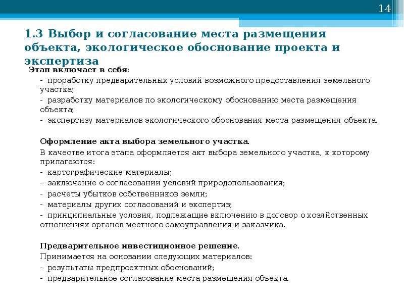 1. 3 Выбор и согласование места размещения объекта, экологическое обоснование проекта и экспертиза Э