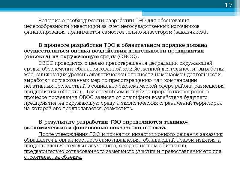 Решение о необходимости разработки ТЭО для обоснования целесообразности инвестиций за счет негосудар