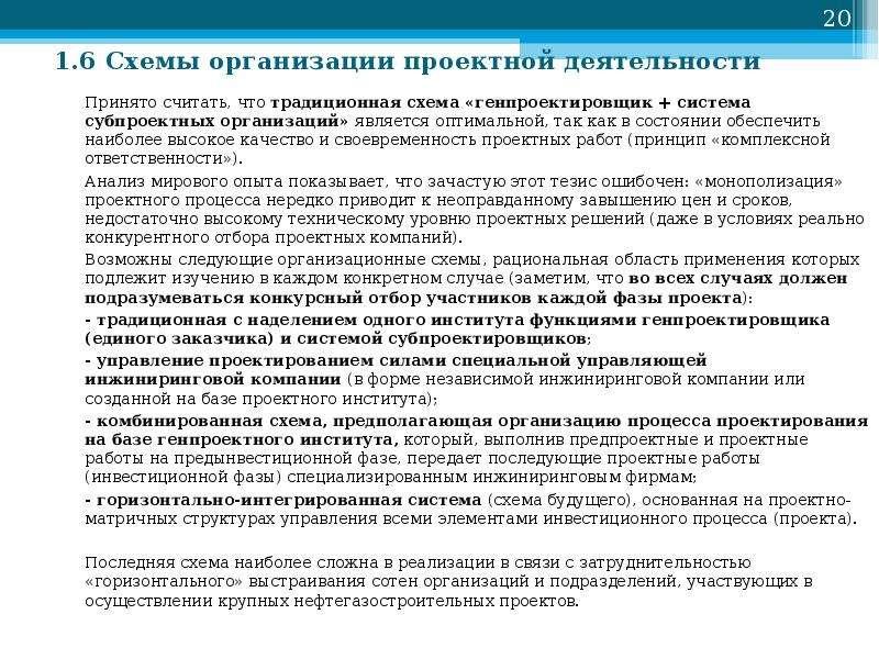 1. 6 Схемы организации проектной деятельности Принято считать, что традиционная схема «генпроектиров