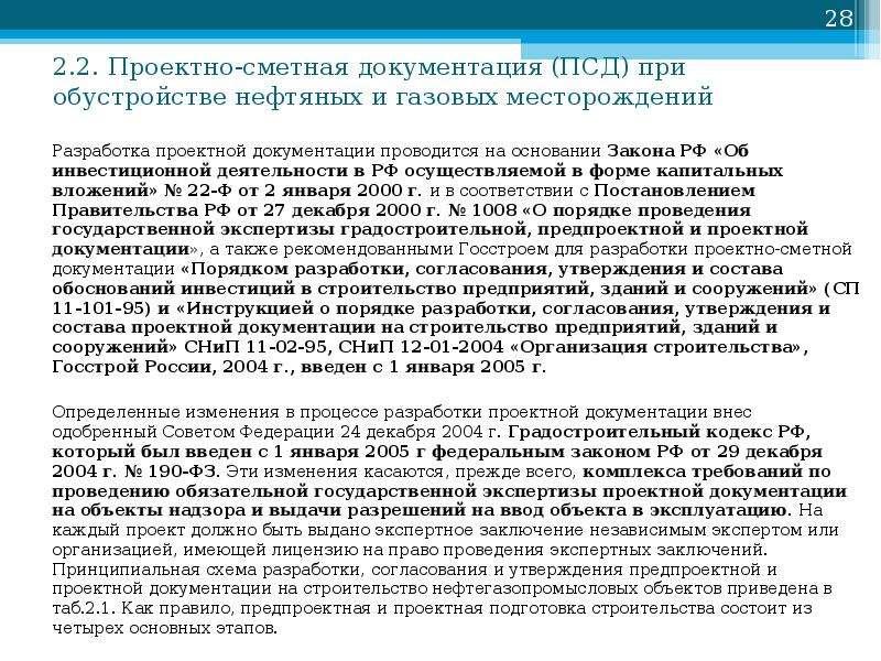 2. 2. Проектно-сметная документация (ПСД) при обустройстве нефтяных и газовых месторождений Разработ