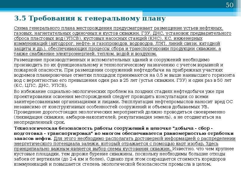 3. 5 Требования к генеральному плану Схема генерального плана месторождения предусматривает размещен
