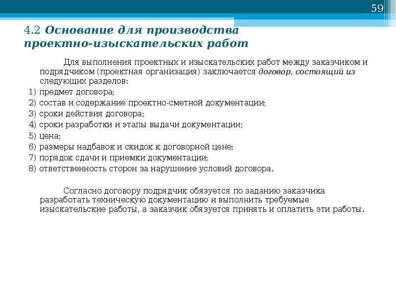 4. 2 Основание для производства проектно-изыскательских работ Для выполнения проектных и изыскательс