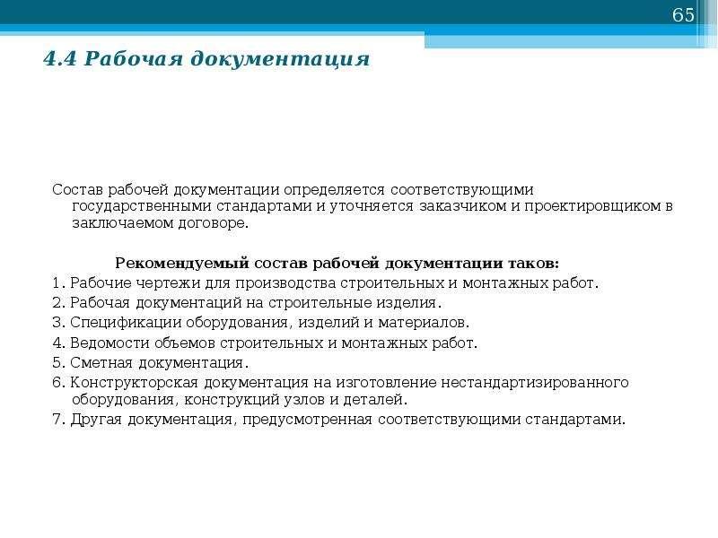 4. 4 Рабочая документация Состав рабочей документации определяется соответствующими государственными