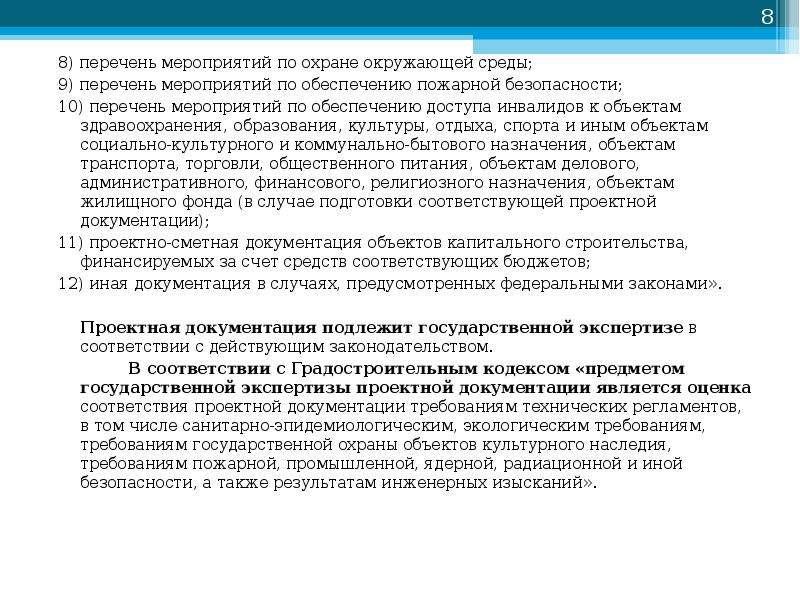 8) перечень мероприятий по охране окружающей среды; 8) перечень мероприятий по охране окружающей сре
