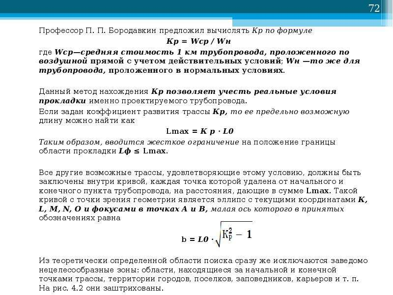 Профессор П. П. Бородавкин предложил вычислять Кр по формуле Профессор П. П. Бородавкин предложил вы