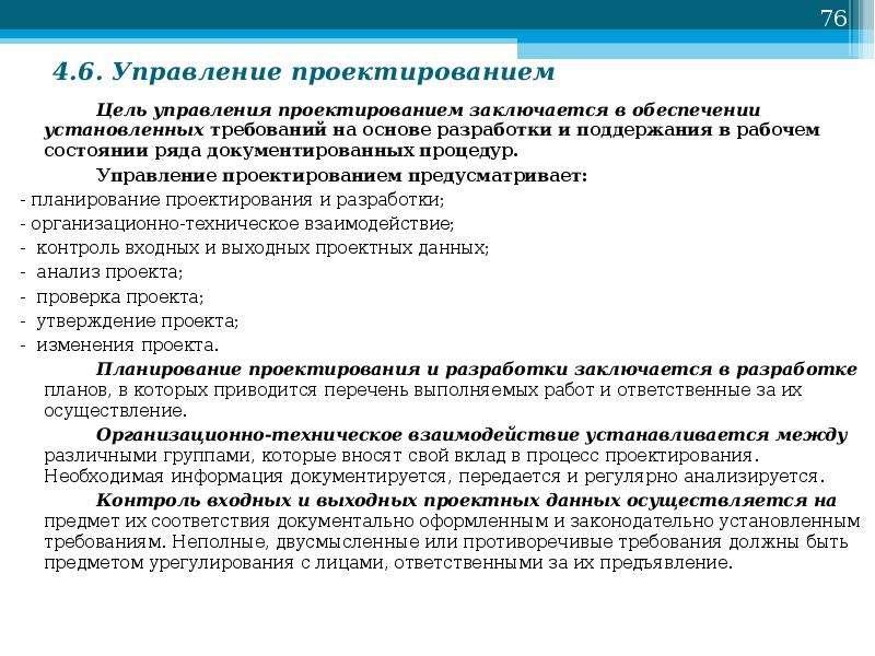 4. 6. Управление проектированием Цель управления проектированием заключается в обеспечении установле