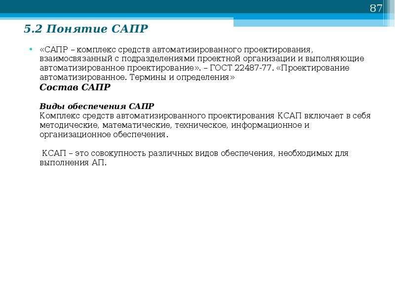 5. 2 Понятие САПР «САПР – комплекс средств автоматизированного проектирования, взаимосвязанный с под