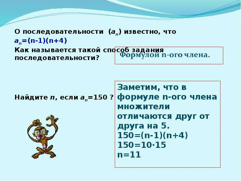 О последовательности (an) известно, что an=(n-1)(n+4) О последовательности (an) известно, что an=(n-