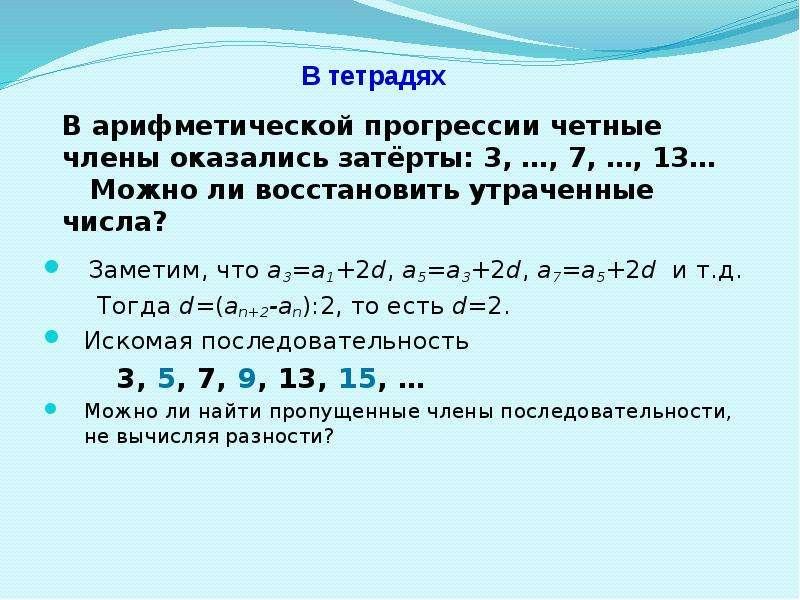 В арифметической прогрессии четные члены оказались затёрты: 3, …, 7, …, 13… В арифметической прогрес