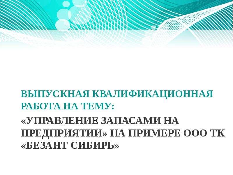 Презентация Управление запасами на предприятии на примере ООО ТК «Безант Сибирь»