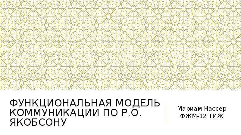 Презентация Функциональная модель коммуникации по Р. О. Якобсону
