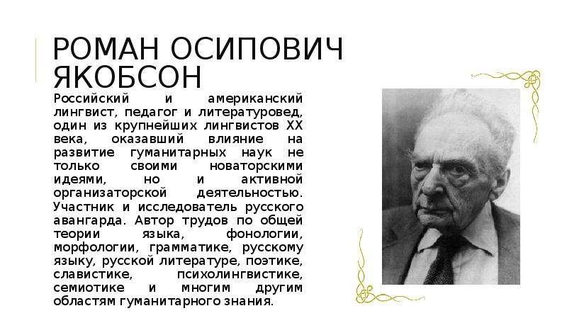 РОМАН ОСИПОВИЧ ЯКОБСОН Российский и американский лингвист, педагог и литературовед, один из крупнейш