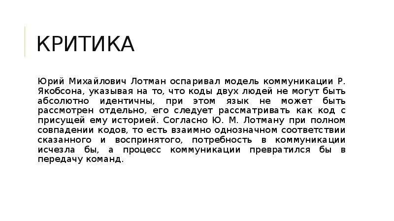 КРИТИКА Юрий Михайлович Лотман оспаривал модель коммуникации Р. Якобсона, указывая на то, что коды д