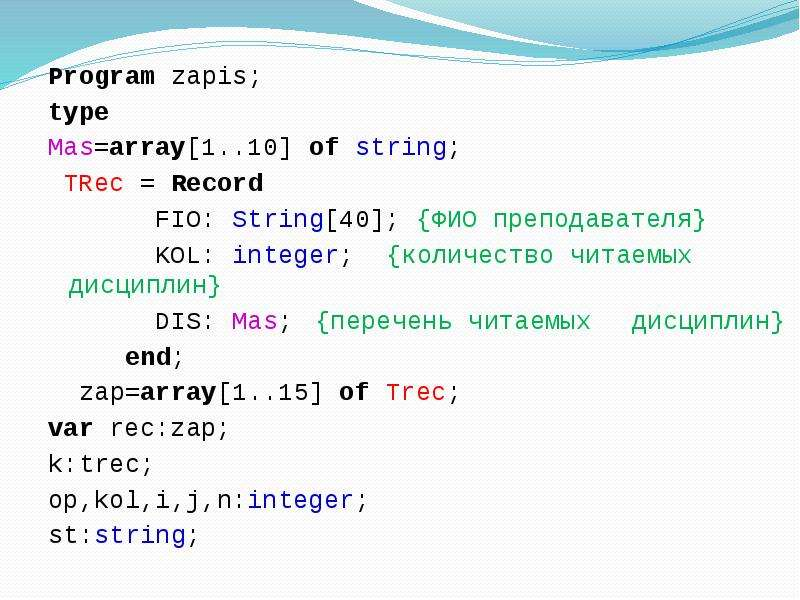 Program zapis; type Mas=array[1. . 10] of string; TRec = Record FIO: String[40]; {ФИО преподавателя}