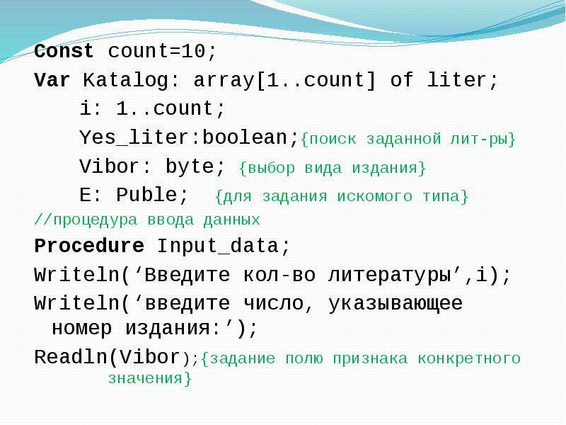Const count=10; Const count=10; Var Katalog: array[1. . count] of liter; i: 1. . count; Yes_liter:bo