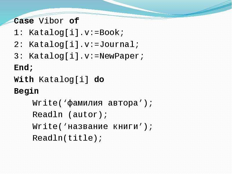 Case Vibor of Case Vibor of 1: Katalog[i]. v:=Book; 2: Katalog[i]. v:=Journal; 3: Katalog[i]. v:=New
